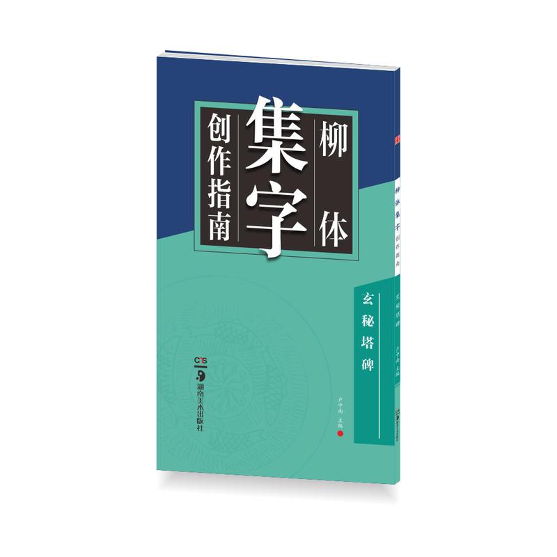 柳体集字创作指南-玄秘塔碑