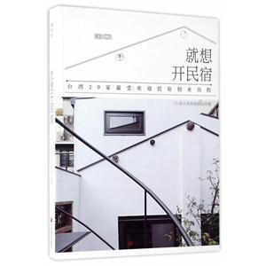 就想开民宿-台湾20家最受欢迎民宿创业历程
