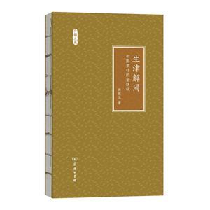 生津解渴-中国茶叶的全球化