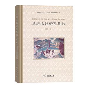 丝绸之路研究集刊-第一辑