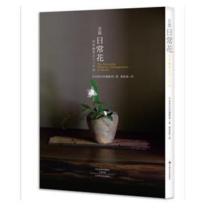 京都日常花:日本市井花艺软装圣经