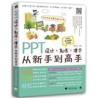 PPT设计·制作·演示从新手到高手(2016全彩畅销升级版)