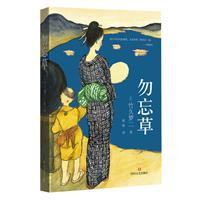 勿忘草/精选竹久梦二童话随笔代表作近40篇