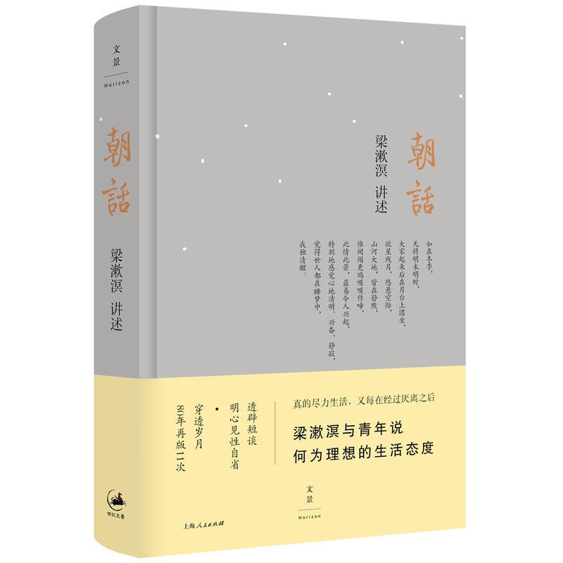 朝话-梁漱溟讲述