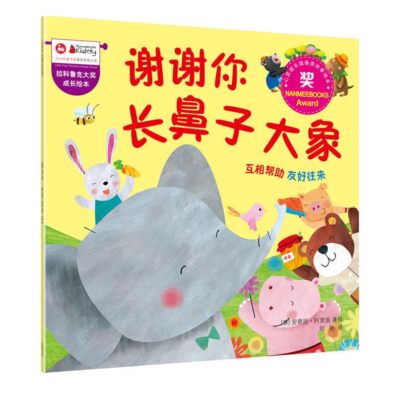 谢谢你长鼻子大象-拉科鲁克大奖成长绘本
