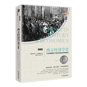 西方经济学史-从古希腊到21世纪初的经济思想史-修订本-企鹅典藏版