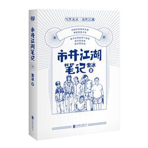 市井江湖笔记