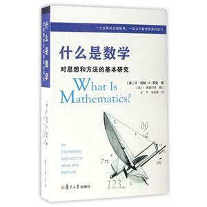 什么是数学-对思想和方法的基本研究