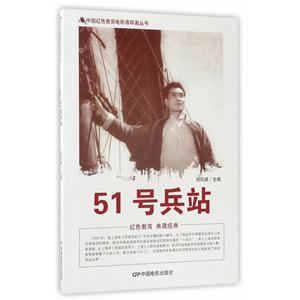 中国红色教育电影连环画丛书:51号兵站