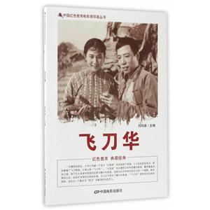中国红色教育电影连环画丛书:飞刀华