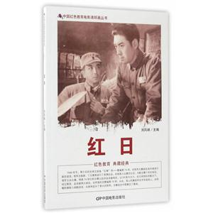 中国红色教育电影连环画丛书:红日