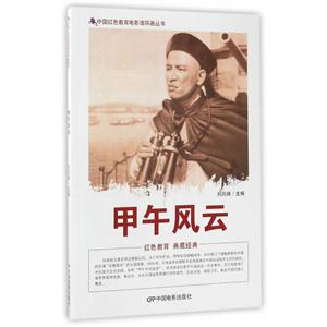 中国红色教育电影连环画丛书:甲午风云