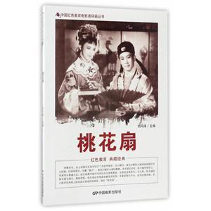中国红色教育电影连环画丛书:桃花扇