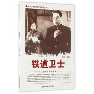 中国红色教育电影连环画丛书:铁道卫士