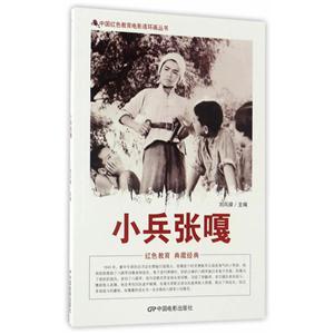 中国红色教育电影连环画丛书:小兵张嘎