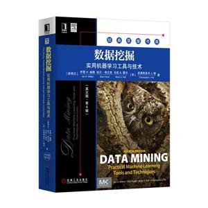 数据挖掘-实用机器学习工具与技术-(英文版.第4版)