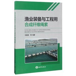 渔业装备与工程用合成纤维绳索