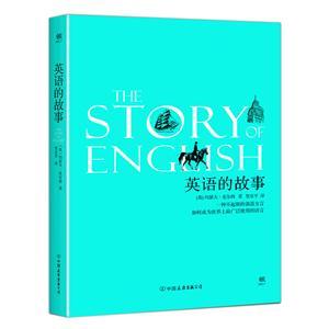 英语的故事:一种不起眼的部落方言如何成为世界上最广泛使用的语言