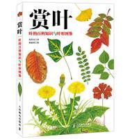 赏叶-叶的百科知识与叶形图鉴