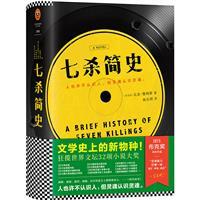 七杀简史/2015布克奖获奖作品《时代周刊》年度图书