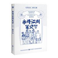 市井江湖笔记/比漫画更热血的江湖故事