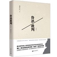 鲁迅批判(增订本)/鲁迅亲自批阅的批判鲁迅的著作!