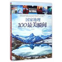100最美瞬间-国家地理