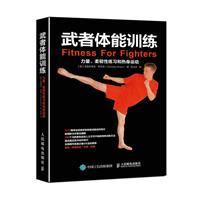 武者体能训练-力量.柔韧性练习和热身运动