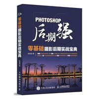 PHOTOSHOP后期强-零基础摄影后期实战宝典