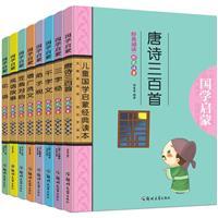 儿童国学启蒙经典读本(套装共8册)