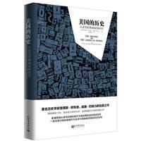 人文经典书系:美国的历史/畅销美国70年