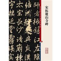 宋拓麓山寺碑-彩色放大本中国著名碑帖