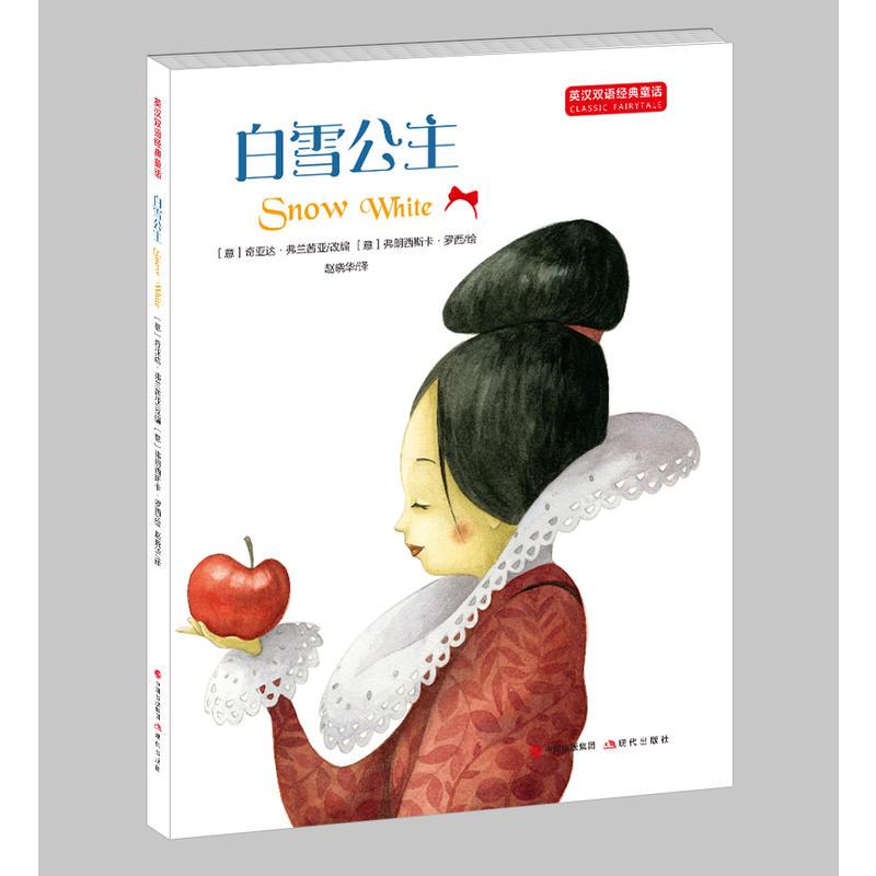 白雪公主-英汉双语经典童话