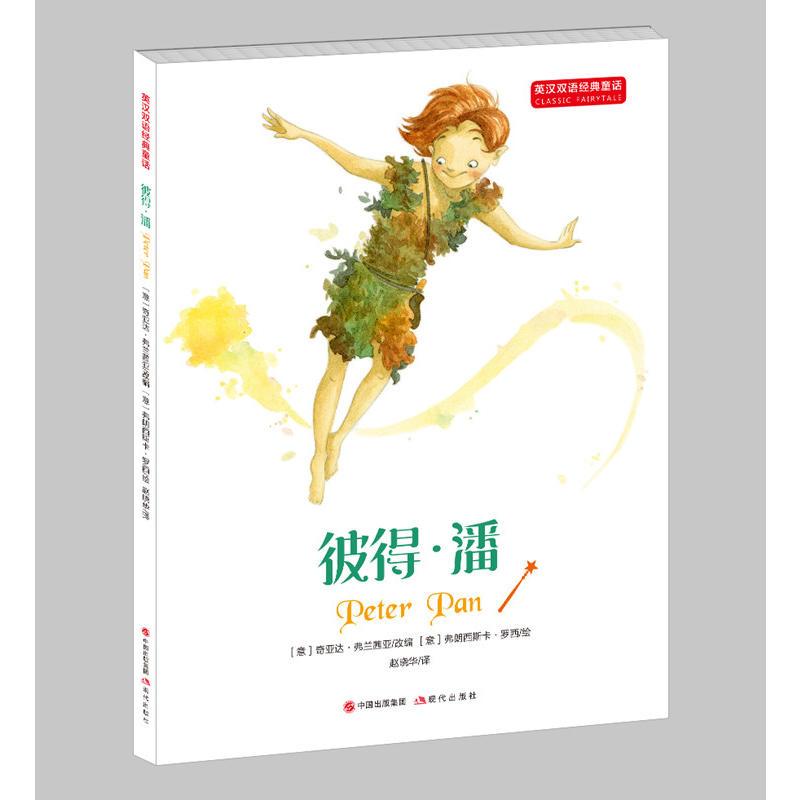 彼得.潘-英汉双语经典童话