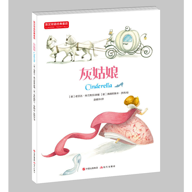 灰姑娘-英汉双语经典童话