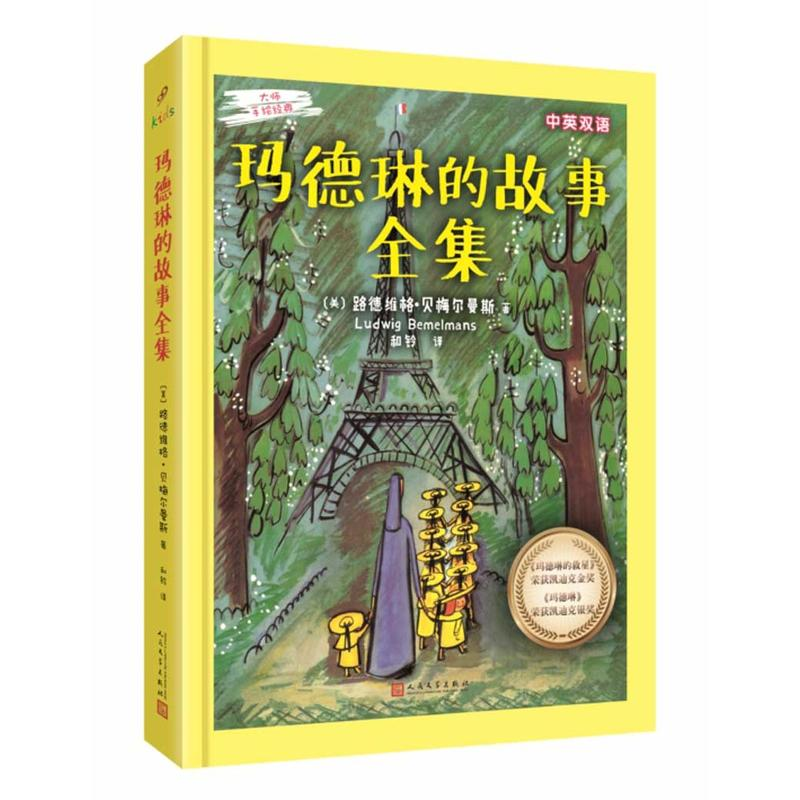 玛德琳的故事全集-中英双语