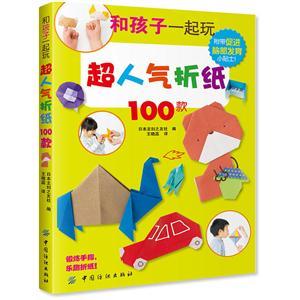 和孩子一起玩超人气折纸100款(儿童读物)