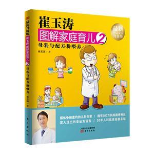 母乳与配方粉喂养-崔玉涛图解家庭育儿-2-最新升级版