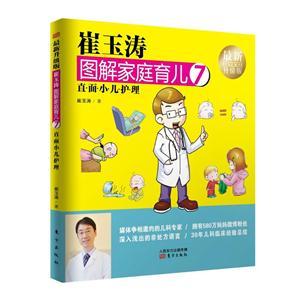 直面小儿护理-崔玉涛图解家庭育儿-7-最新升级版