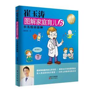 小儿疫苗接种-崔玉涛图解家庭育儿-6-最新升级版