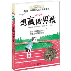 想贏的男孩-長青藤國際大獎小說書系