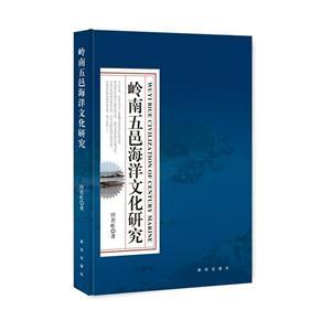岭南五邑海洋文化研究