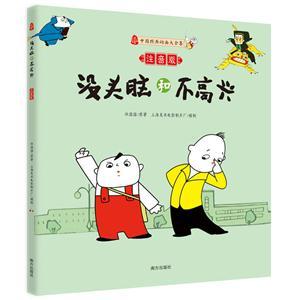 沒頭腦和不高興-中國經典動畫大全集·注音版