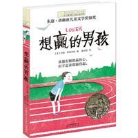 想赢的男孩-长青藤国际大奖小说书系