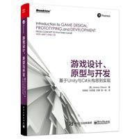 游戏设计.原型与开发-基于Unity与C#从构思到实现
