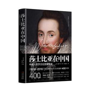 莎士比亞在中國:中國人的莎士比亞接受史
