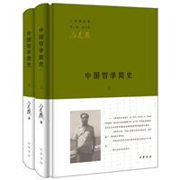 中国哲学简史-三松堂全集-第八卷-(全2册)-第三版