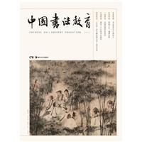 中国书法教育:一:一