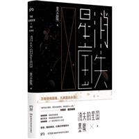 消失的星国/星云奖得主科幻力作,刘慈欣强烈推荐!
