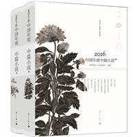 2016-中国年度中篇小说-(上下)
